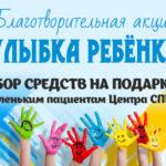 Заставка для - Благотворительное пожертвование на акцию УЛЫБКА РЕБЕНКА